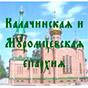 Калачинская епархия Русской Православной Церкви