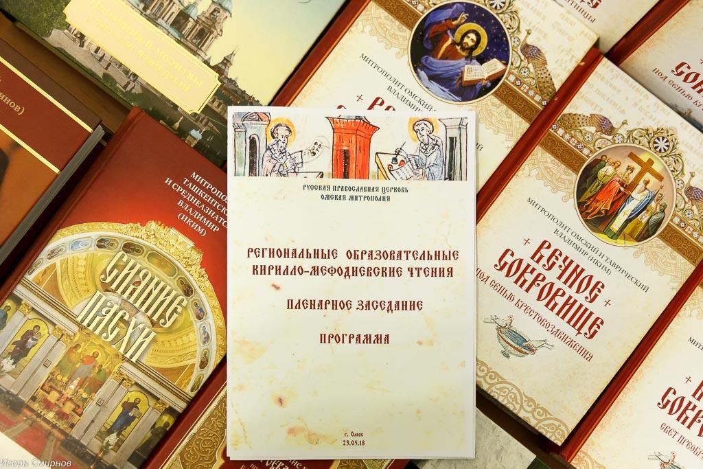 180523 001 Кирилло-Мефодиевские чтения Cеминария Омск митр. Владимир (Иким) IMG_109848