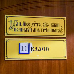 180903 049 Славянская школа Кирилла и Мефодия Омск митр. Владимир (Иким) P1199101