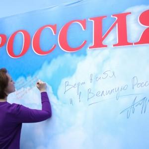 2019.06.12 День России 29