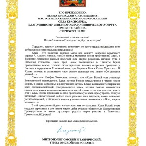 Красноярка_1