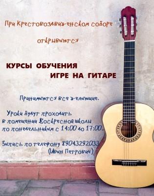 Курсы игры на гитаре при Крестовоздвиженском соборе