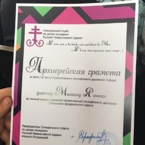 безруков_5