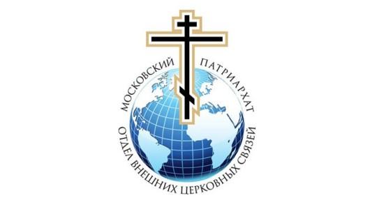 Отдел внешних Церковных связей 3