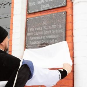 2020.03.27 освящение памятной доски св Николо-Игнатьевской церкви (16 of 23)