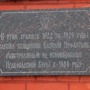 2020.03.27 освящение памятной доски св Николо-Игнатьевской церкви (23 of 23)