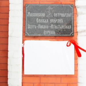 2020.03.27 освящение памятной доски св Николо-Игнатьевской церкви (3 of 23)