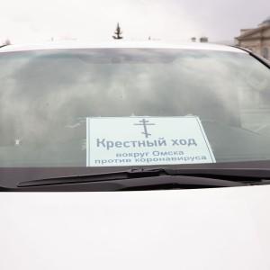 2020.04..07 Автомобильный крестный ход по г.Омску (7 of 41)