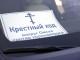 2020.05.28 Автомобильный Крестный ход против короновируса(3)