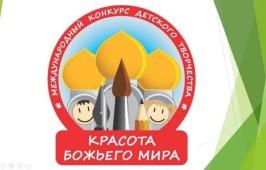 В 2020 году организуется ХVI Международный конкурс детского творчества «Красота Божьего мира»