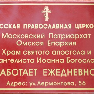 итургия в храме святого Апостола и Евангелиста Иоанна Богослова в храме Омской духовной семинарии(16)
