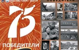 «ПОБЕДИТЕЛИ» – проект, посвященный 75-летию Великой Победы
