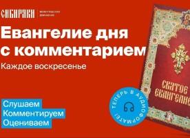 Добровольческое движение «Сибиряки»  запустило проект «Воскресное Евангелие с комментарием в аудиоформате»