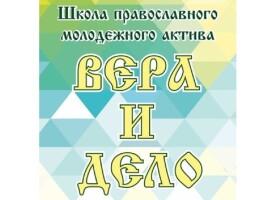Школа православного молодежного актива начинает свою работу в Омской епархии