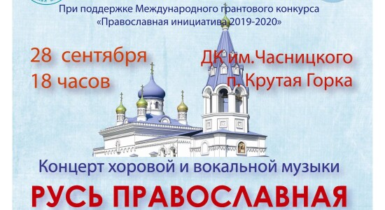 Русь православная_3