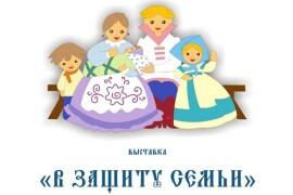 В защиту семьи_1_2