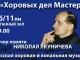 афиша 16 ноября 2020_3