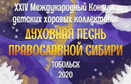 Итоги фестиваля-конкурса детских хоровых коллективов «Духовная Песнь Православной Сибири – 2020»