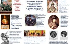 Для чего нужно знать историю своей страны?