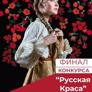 краса_1