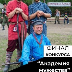 мужество_1