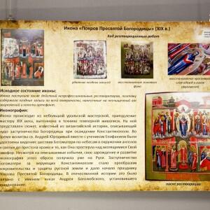 2020.12.24 Выставка Обретенный Образ(13)