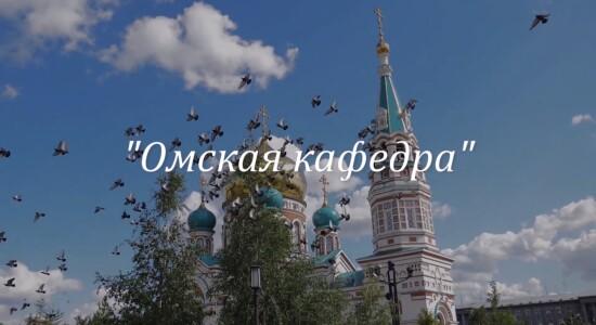 Омская кафедра