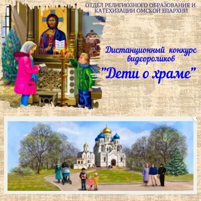 Дети о храме