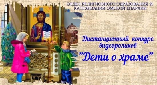 Дети о храме_2