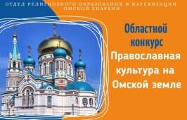 Стартует областной конкурс «Православная культура на Омской земле».