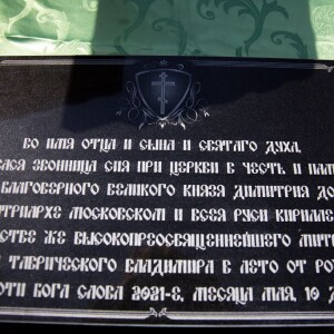 2021.05.06 Закладка камня колокольни храма св. Дмитрия Донского при танковом институте(1)