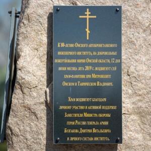 2021.05.06 Закладка камня колокольни храма св. Дмитрия Донского при танковом институте(6)