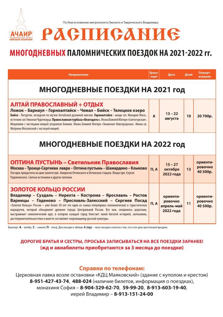 РАСПИСАНИЕ_1