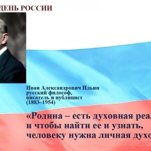 день России Ильин