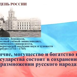 день России Ломоносов
