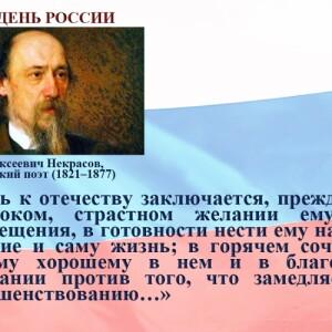 день России Некрасов