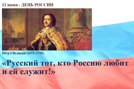 день России Петр 1