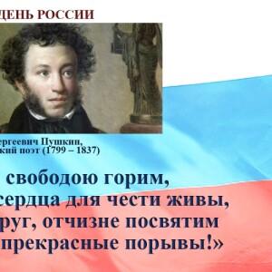 день России Пушкин