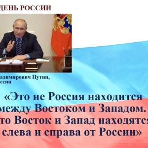 день России Путин