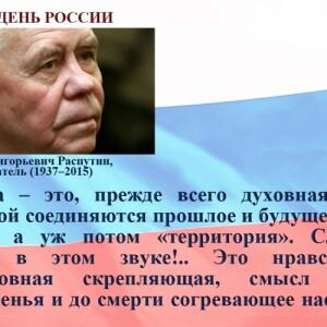 день России Распутин