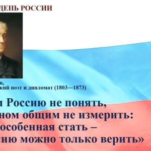 день России Тютчев