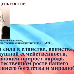 день россии фон Менделеев
