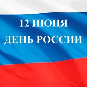 июня день россии