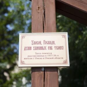 2021.07.01 Крестный ход вокруг г. Омска со св. мощами Александра Невского(39)