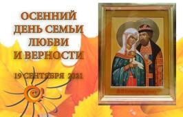 Тематическая площадка «Осенний День семьи любви и верности»