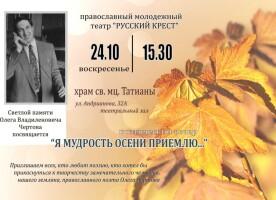 """Театр """"Русский Крест"""" приглашает в гости"""