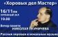 Концерт Митрополичьего хора 16 ноября 2020 года