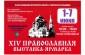 С 1 по 7 июня пройдет выставка-ярмарка «Сильвестр Омский – свет земли Сибирской»