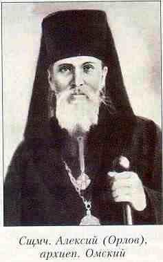 Архиепископ Алексей (Орлов)