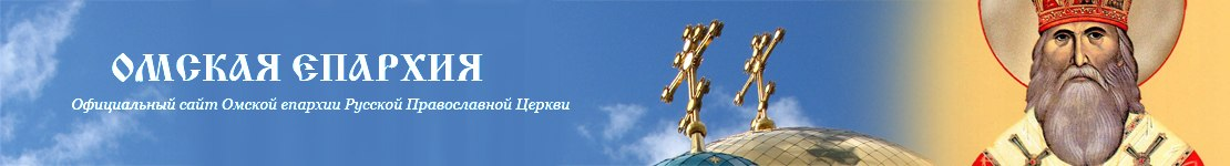 Омская Епархия